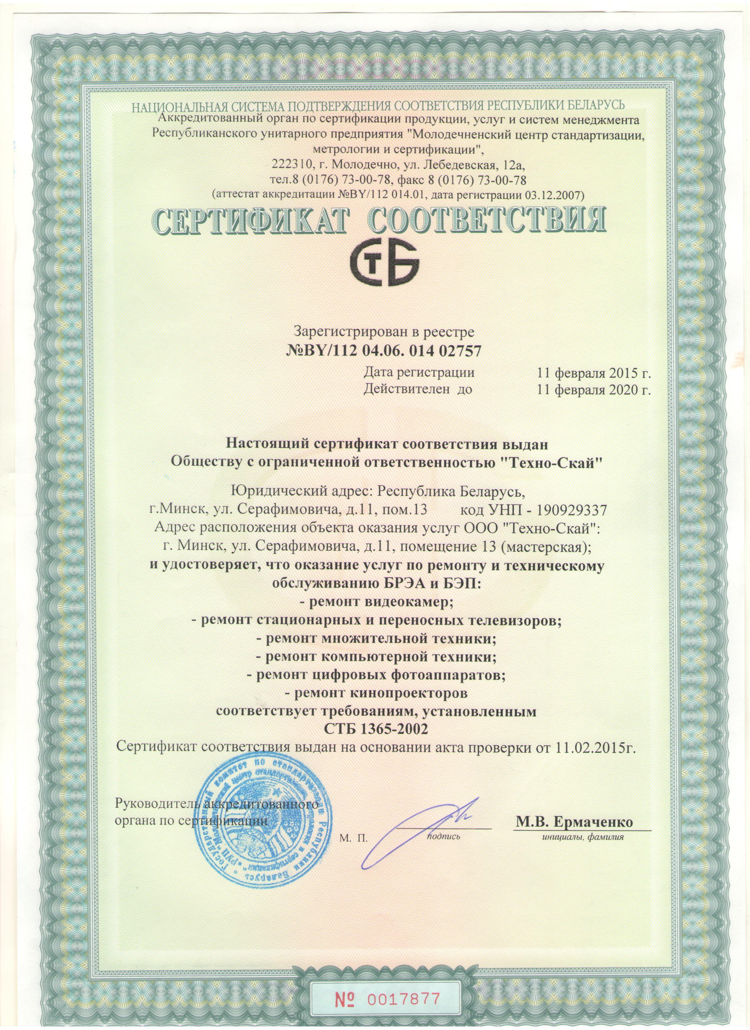 сервисный центр сертификат